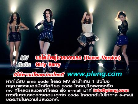MV เพลง ขอได้มั้ยผู้ชายของเธอ (Dance Version) : Girly Berry